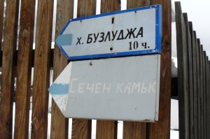 Bulgarian road sign